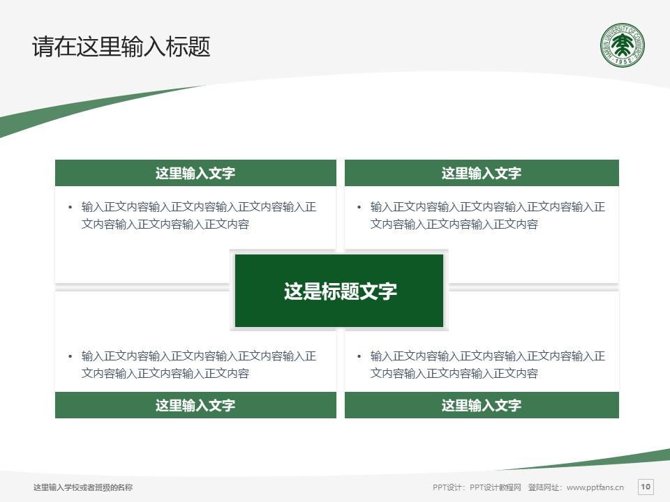 哈尔滨商业大学PPT模板下载_幻灯片预览图10