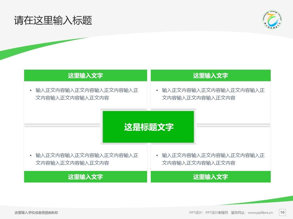 郑州旅游职业学院PPT模板下载_幻灯片预览图10