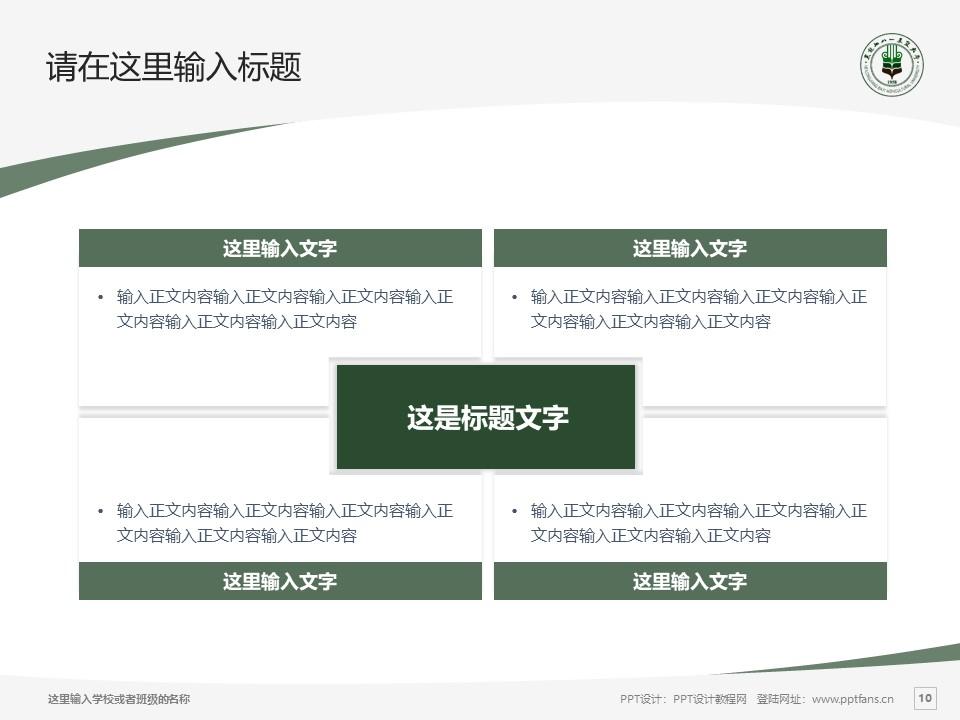 黑龙江八一农垦大学PPT模板下载_幻灯片预览图10