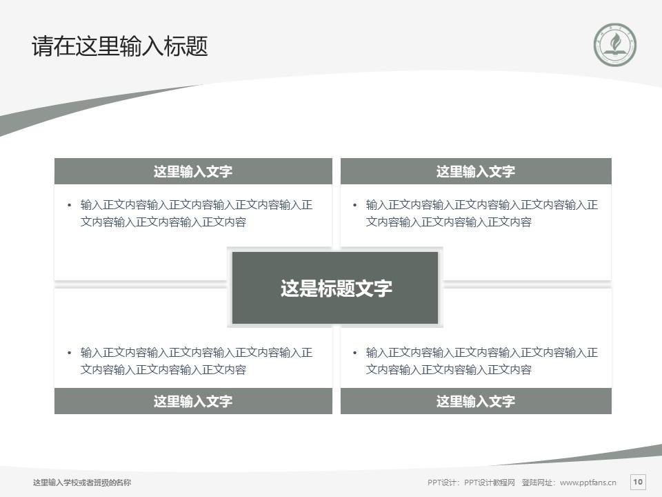 永城职业学院PPT模板下载_幻灯片预览图10