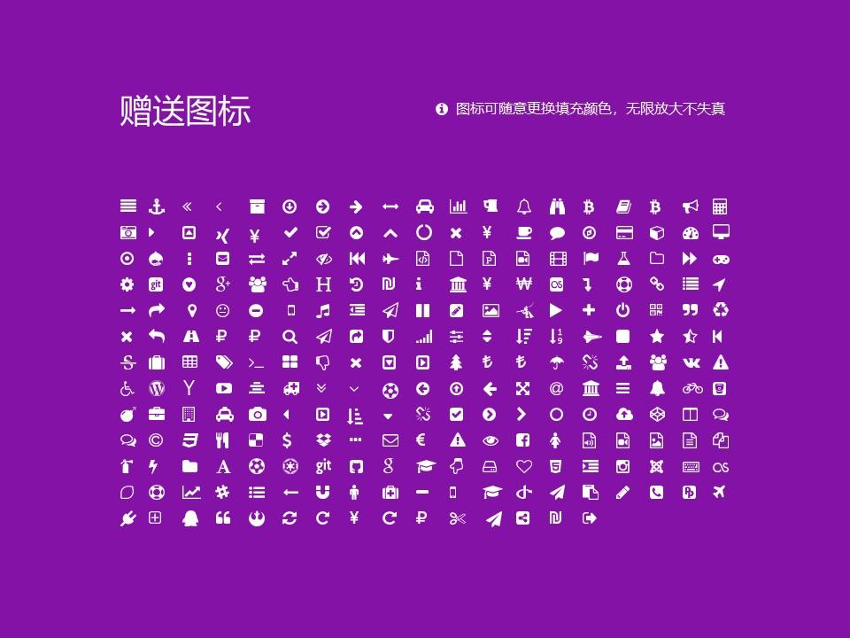松原职业技术学院PPT模板_幻灯片预览图34