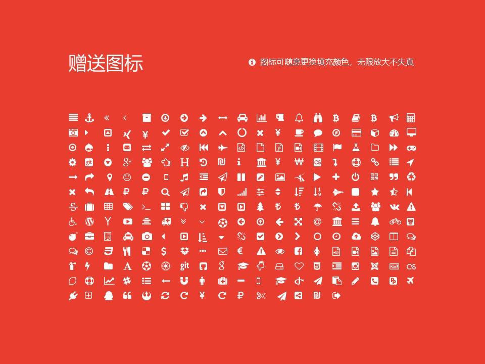 黑龙江商业职业学院PPT模板下载_幻灯片预览图34