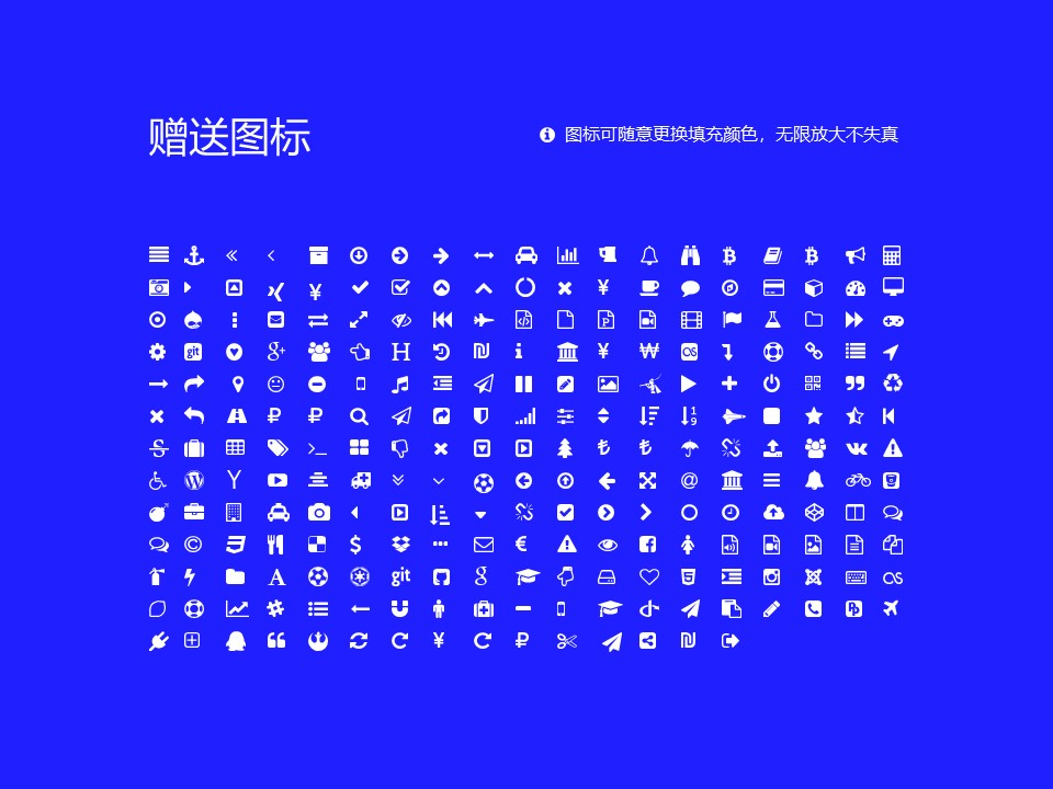 长春信息技术职业学院PPT模板_幻灯片预览图34