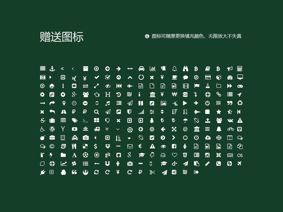 哈尔滨城市职业学院PPT模板下载_幻灯片预览图34