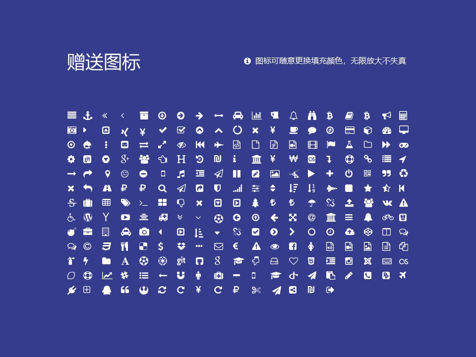 哈尔滨传媒职业学院PPT模板下载_幻灯片预览图34