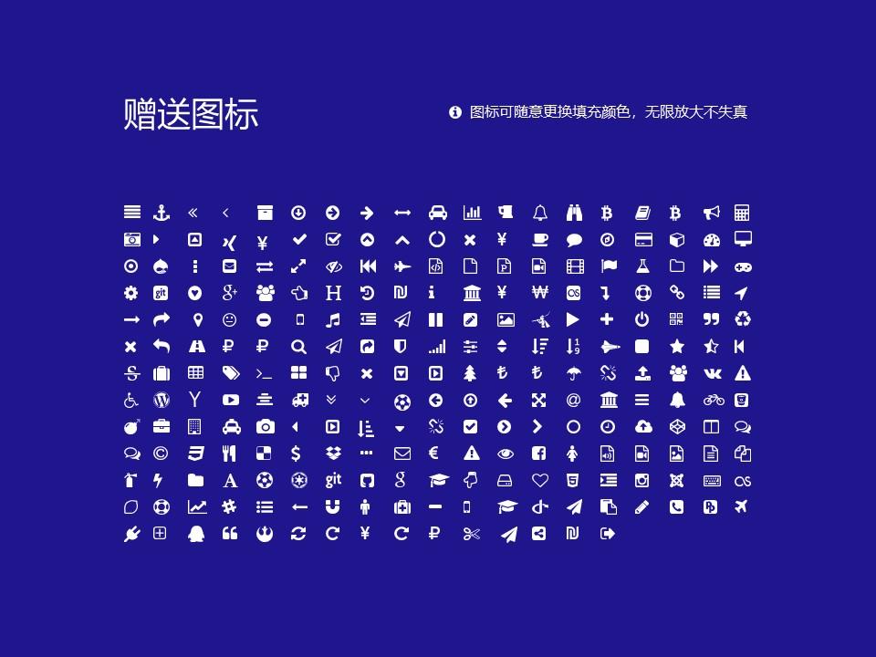 伊春职业学院PPT模板下载_幻灯片预览图34