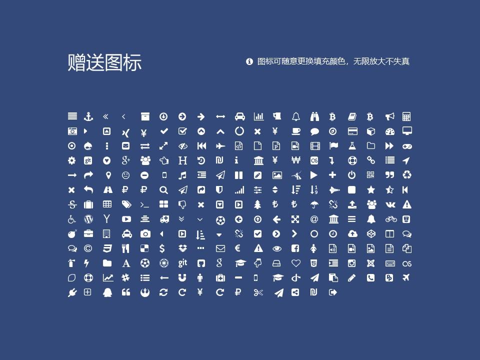 大庆职业学院PPT模板下载_幻灯片预览图34