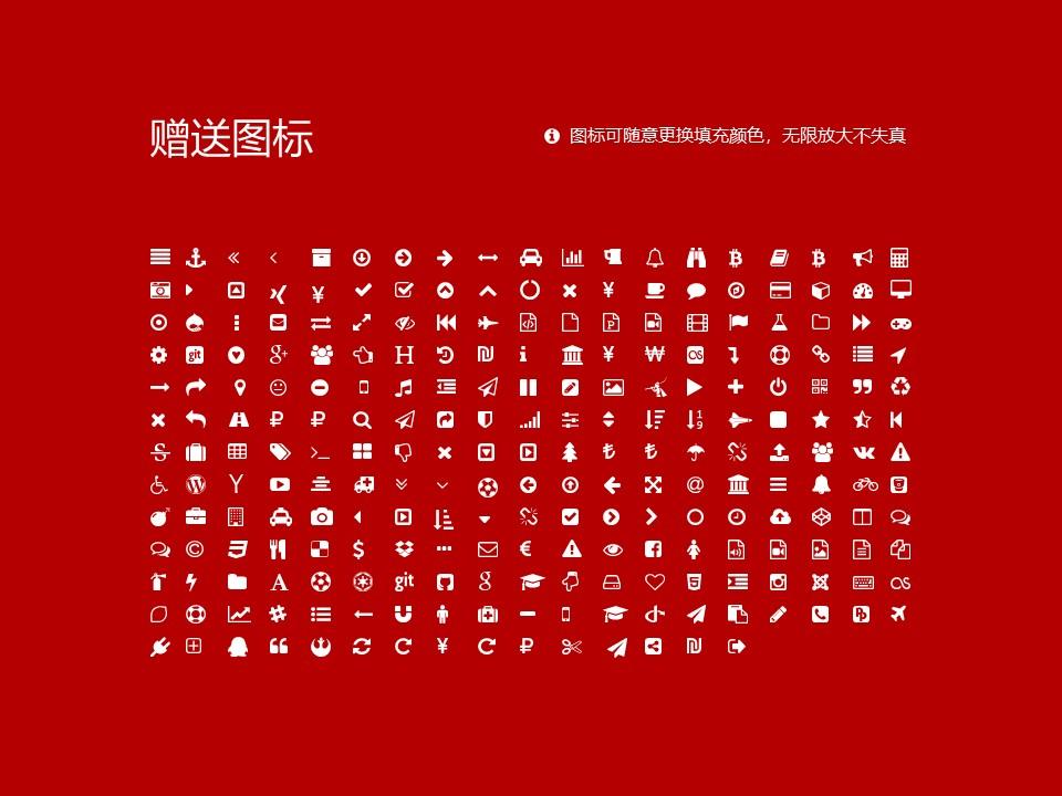 黑龙江粮食职业学院PPT模板下载_幻灯片预览图34