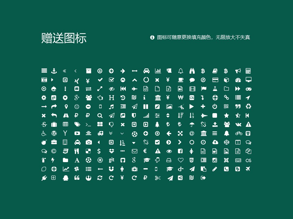 哈尔滨幼儿师范高等专科学校PPT模板下载_幻灯片预览图34