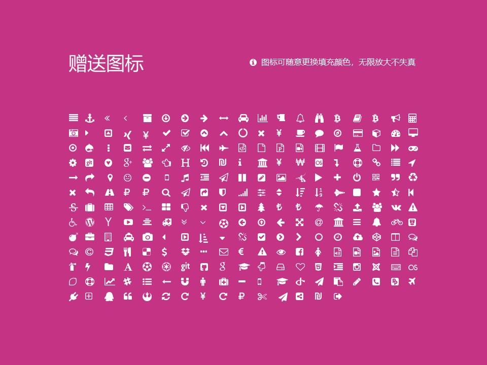 哈尔滨广厦学院PPT模板下载_幻灯片预览图34