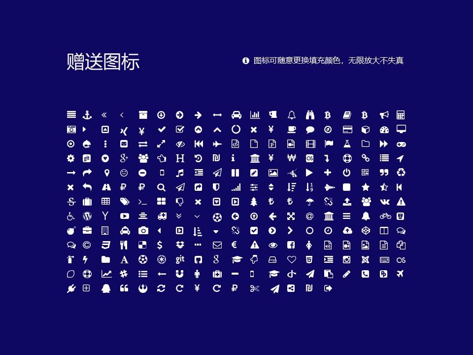 黑龙江外国语学院PPT模板下载_幻灯片预览图34