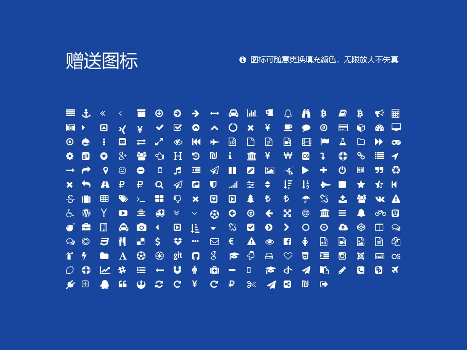 黑龙江工程学院PPT模板下载_幻灯片预览图34