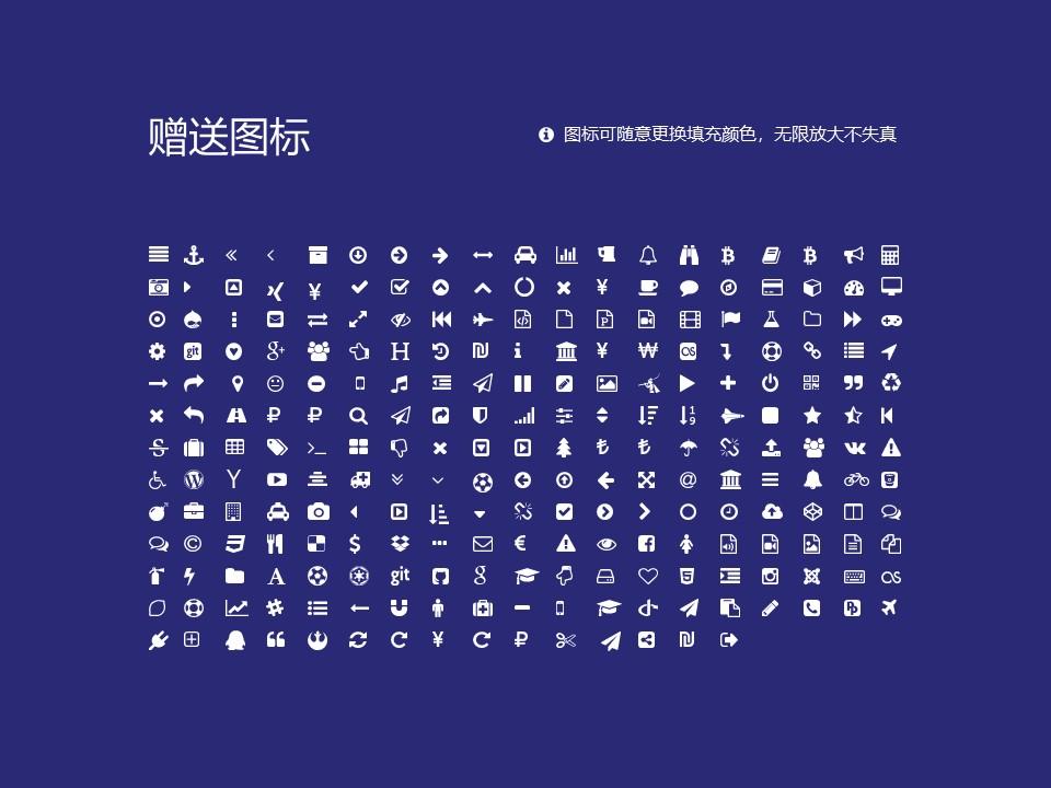 哈尔滨工程大学PPT模板下载_幻灯片预览图34
