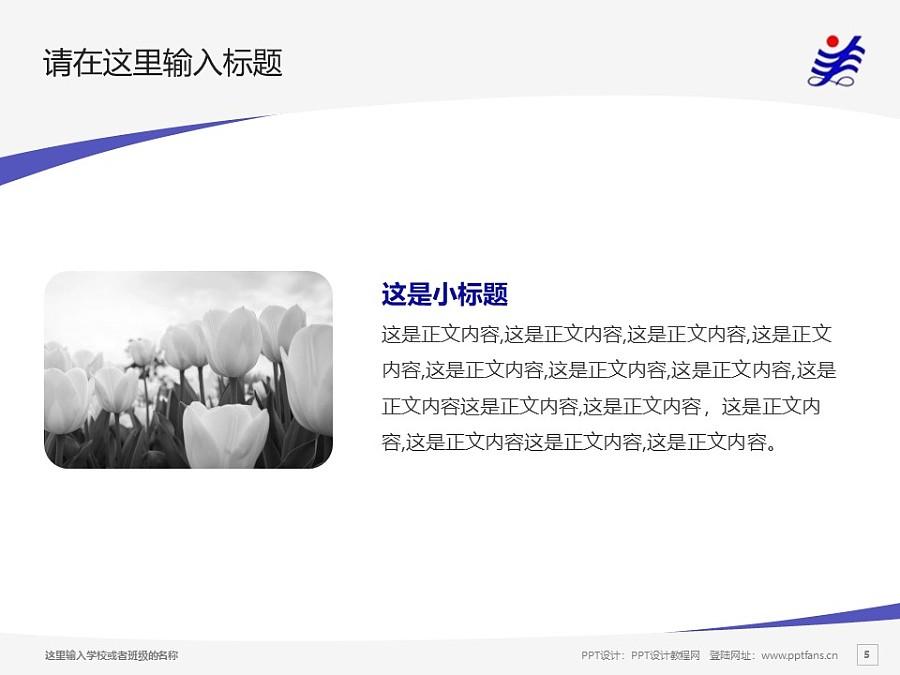 黑龍江三江美術職業學院PPT模板下載_幻燈片預覽圖5