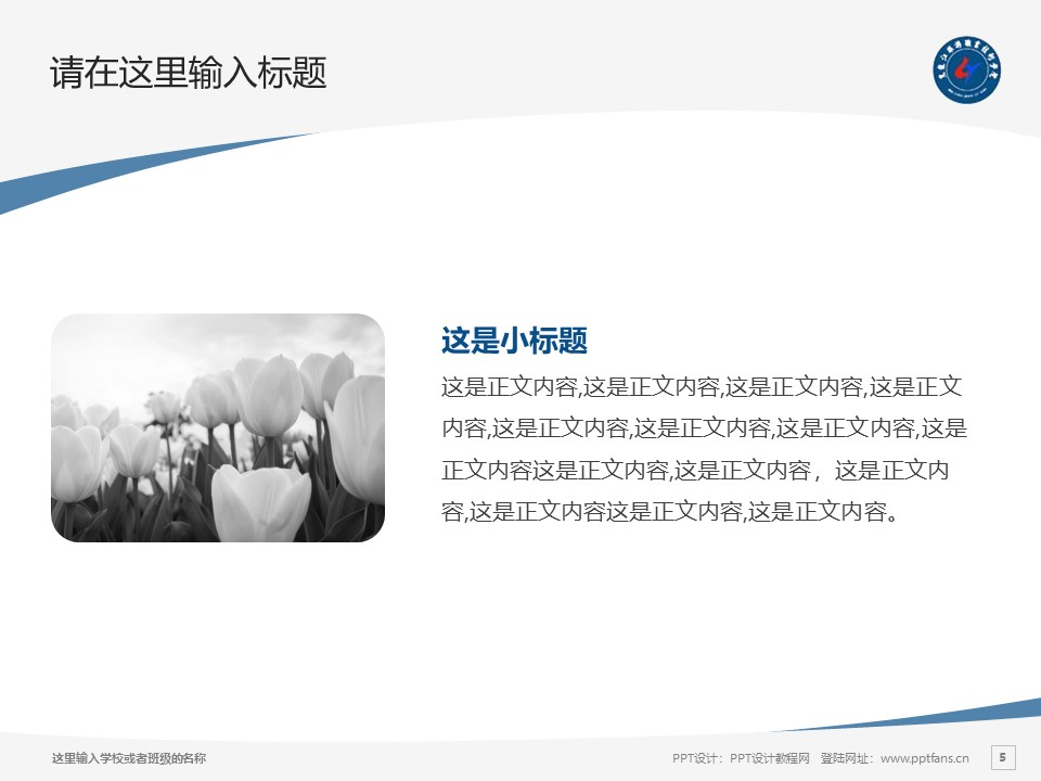 黑龙江旅游职业技术学院PPT模板下载_幻灯片预览图5