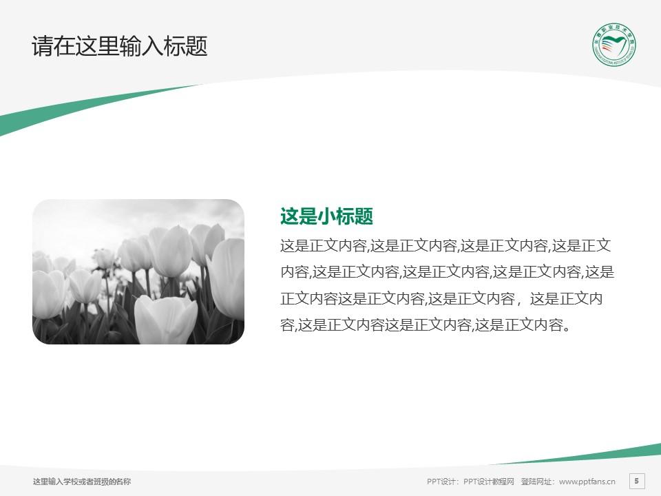 长春职业技术学院PPT模板_幻灯片预览图5