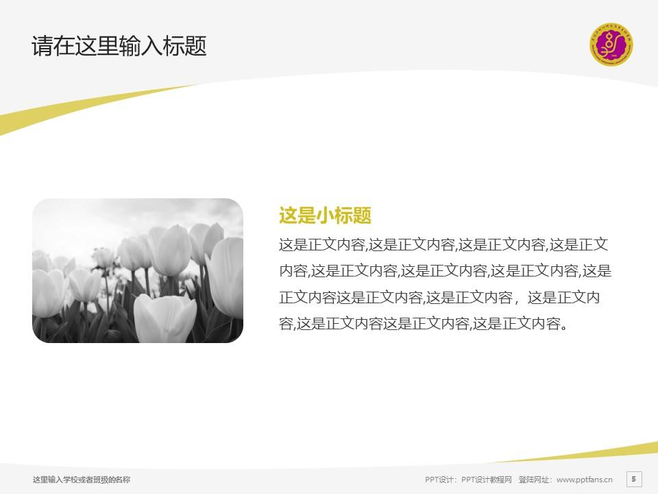 黑龙江幼儿师范高等专科学校PPT模板下载_幻灯片预览图5