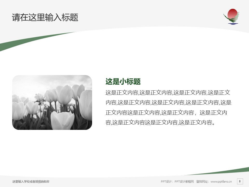 鹤岗师范高等专科学校PPT模板下载_幻灯片预览图5