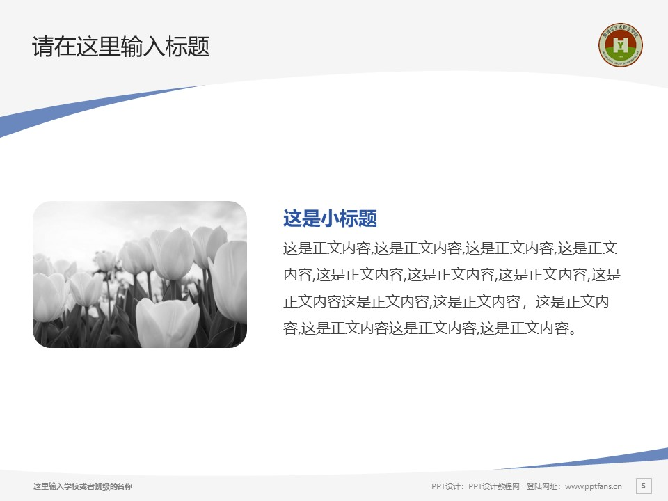 黑龙江艺术职业学院PPT模板下载_幻灯片预览图5