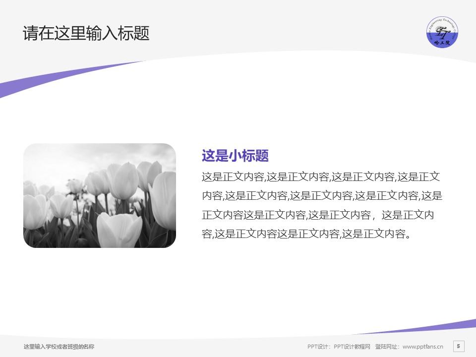 哈尔滨工程技术职业学院PPT模板下载_幻灯片预览图5