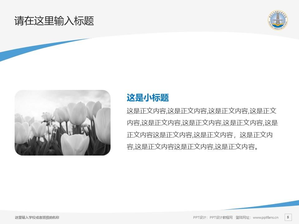 黑龙江交通职业技术学院PPT模板下载_幻灯片预览图5