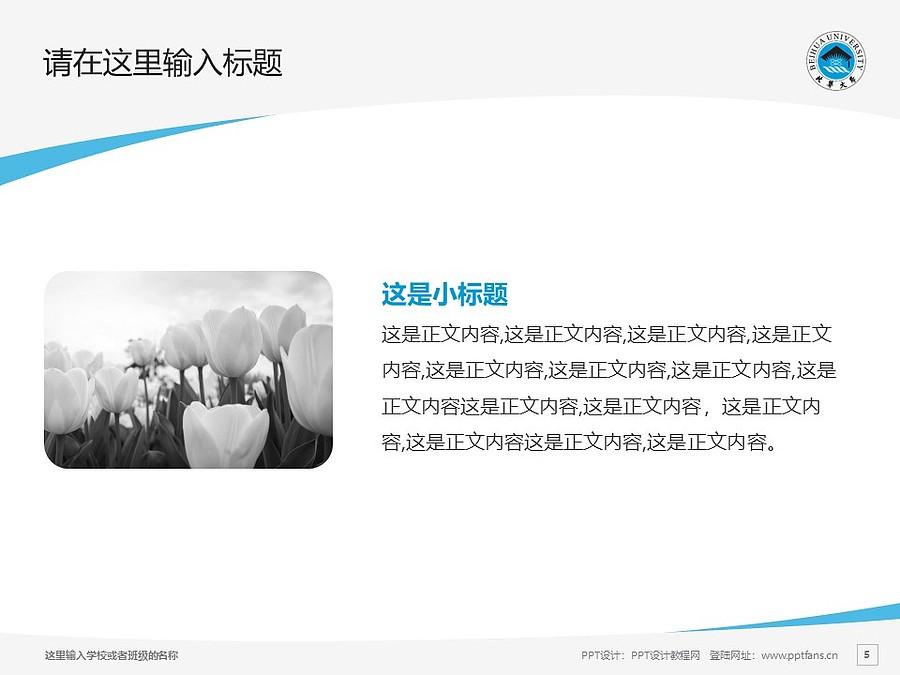 北华大学PPT模板_幻灯片预览图5