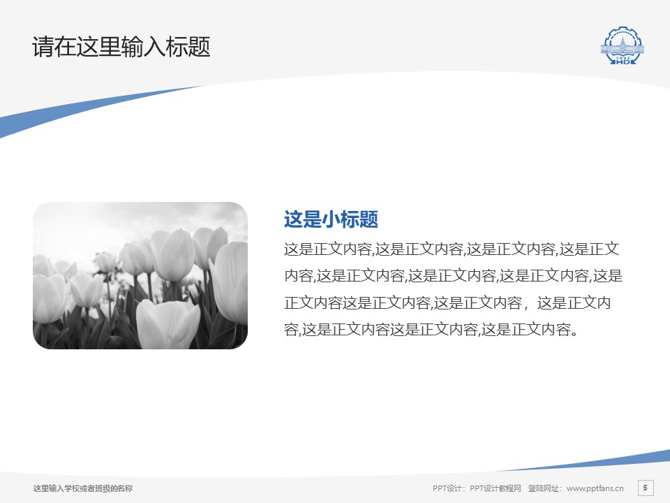 哈尔滨华德学院PPT模板下载_幻灯片预览图5