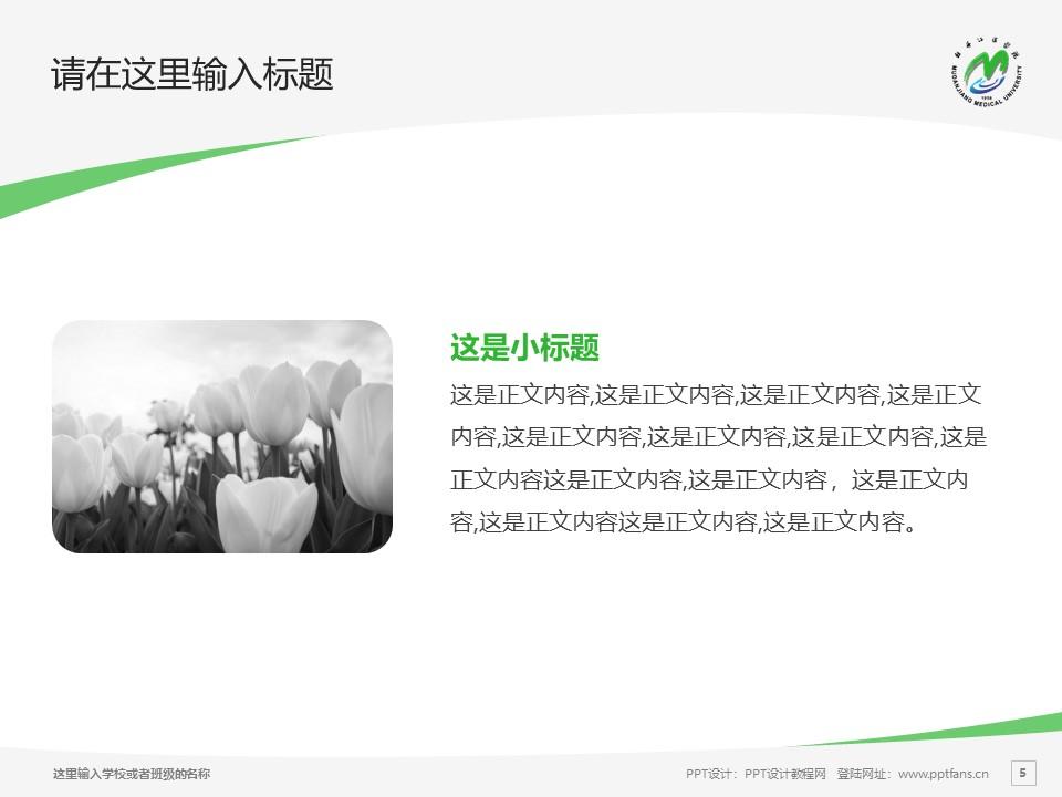 牡丹江医学院PPT模板下载_幻灯片预览图5