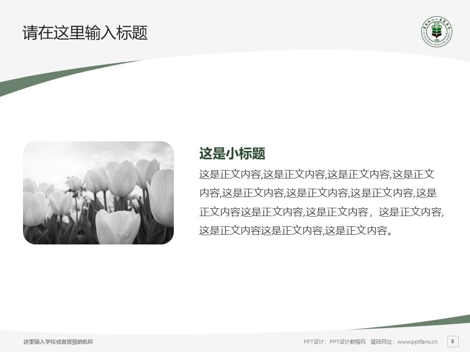 黑龙江八一农垦大学PPT模板下载_幻灯片预览图5