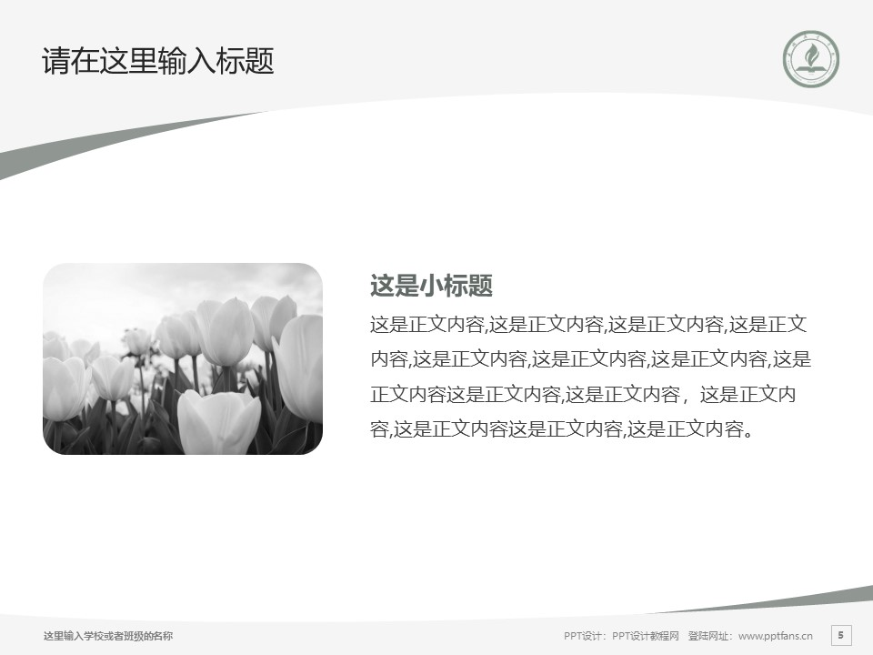 永城职业学院PPT模板下载_幻灯片预览图5