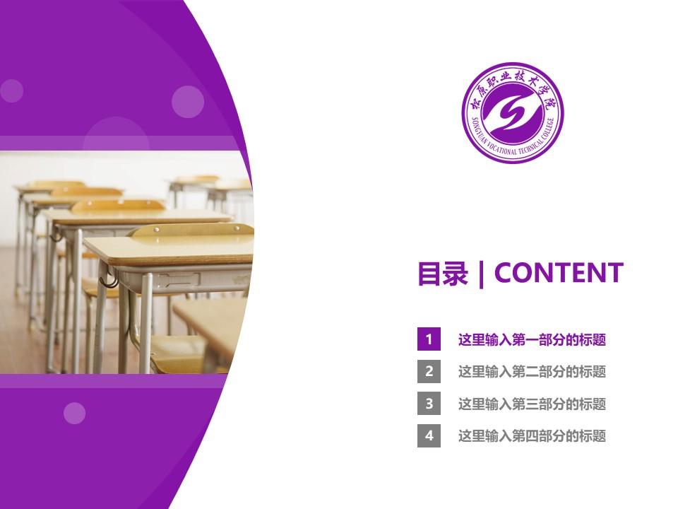 松原职业技术学院PPT模板_幻灯片预览图3