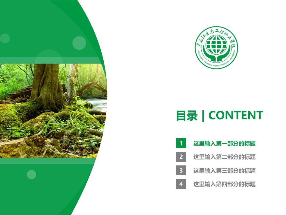 黑龙江生态工程职业学院PPT模板下载_幻灯片预览图3
