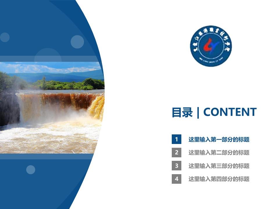黑龙江旅游职业技术学院PPT模板下载_幻灯片预览图3