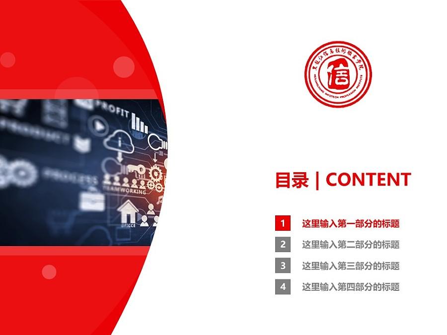 黑龙江信息技术职业学院PPT模板下载_幻灯片预览图3