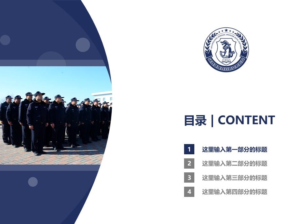 黑龙江公安警官职业学院PPT模板下载_幻灯片预览图3