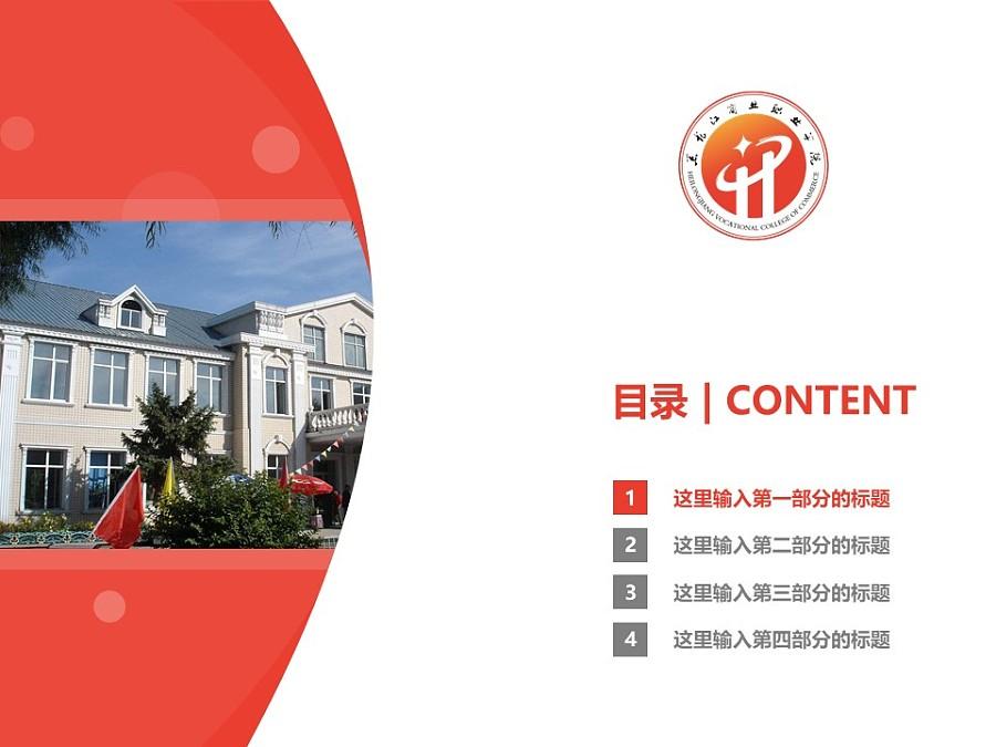 黑龙江商业职业学院PPT模板下载_幻灯片预览图3