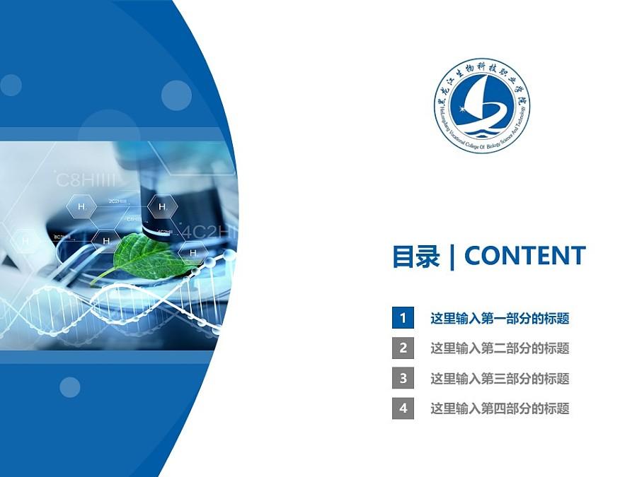 黑龍江生物科技職業學院PPT模板下載_幻燈片預覽圖3