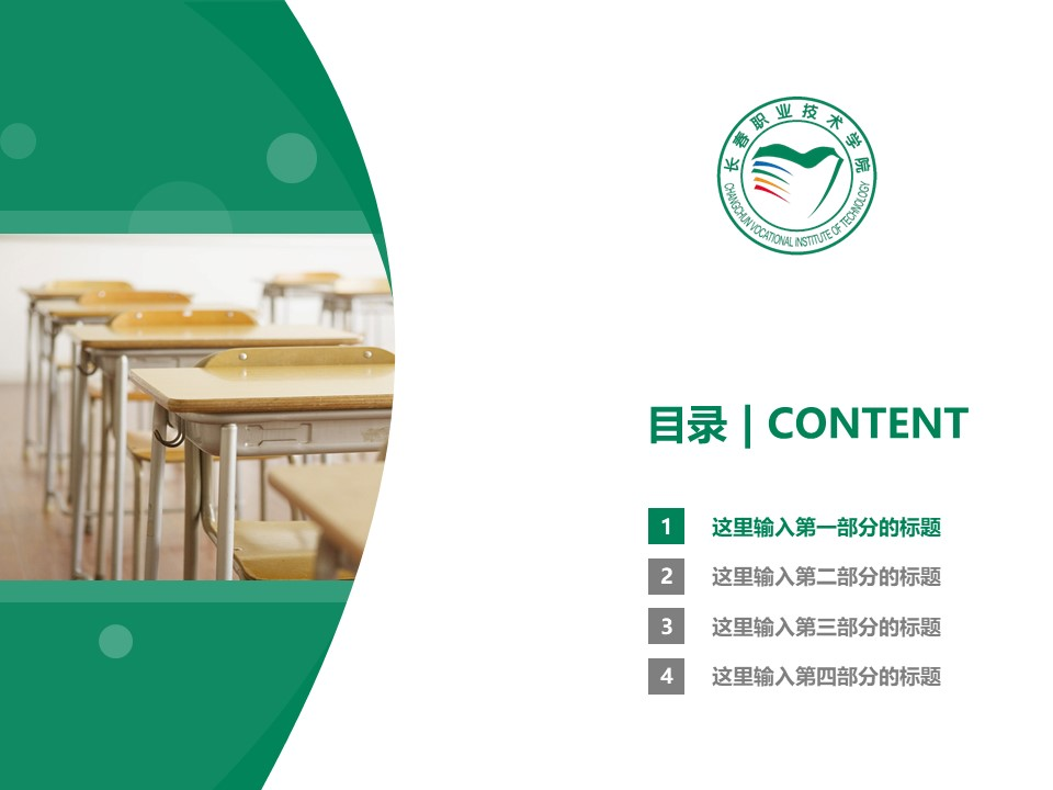 长春职业技术学院PPT模板_幻灯片预览图3