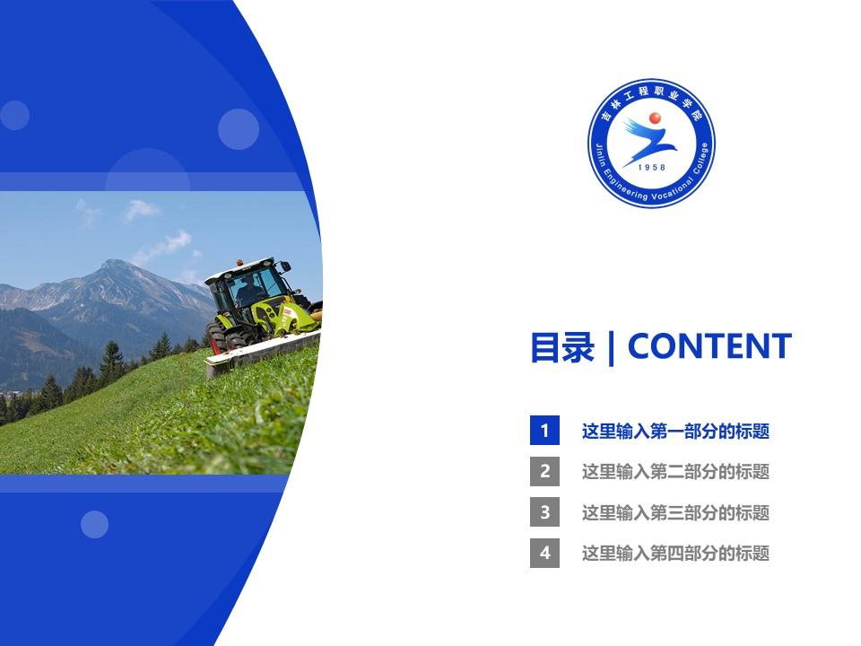 吉林农业工程职业技术学院PPT模板_幻灯片预览图3