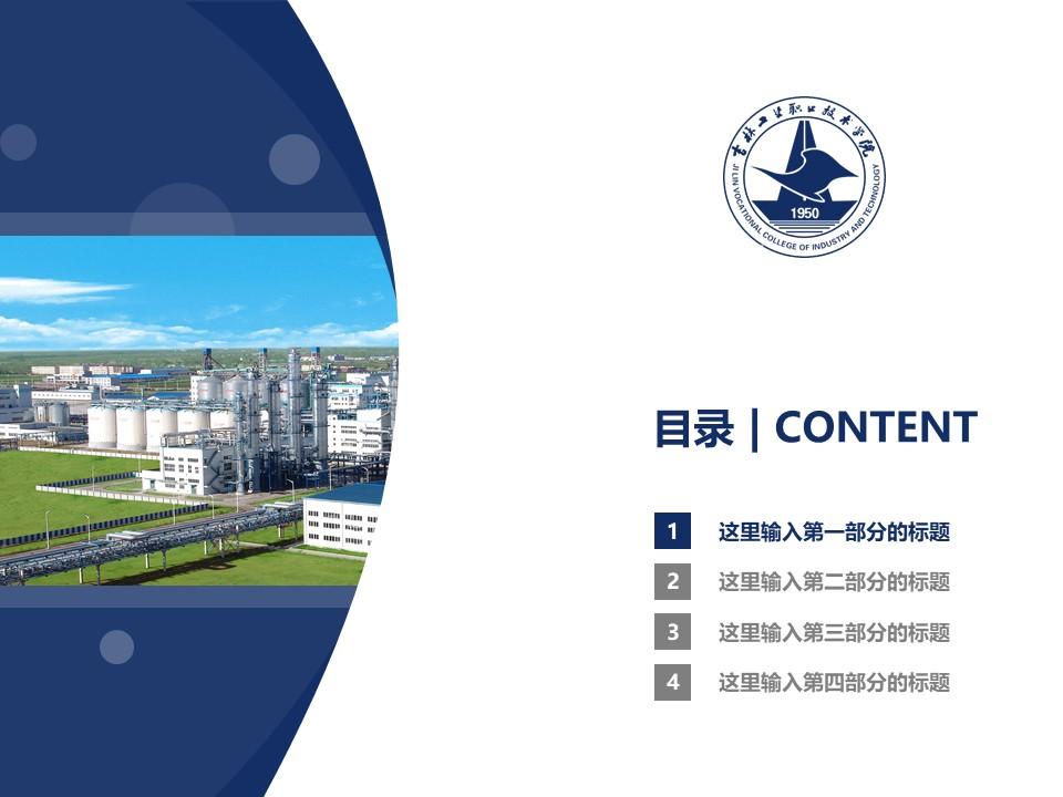 吉林工业职业技术学院PPT模板_幻灯片预览图3