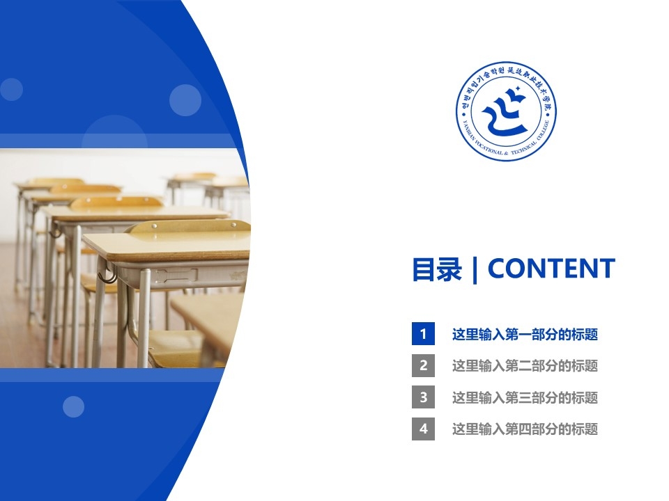 延边职业技术学院PPT模板_幻灯片预览图3