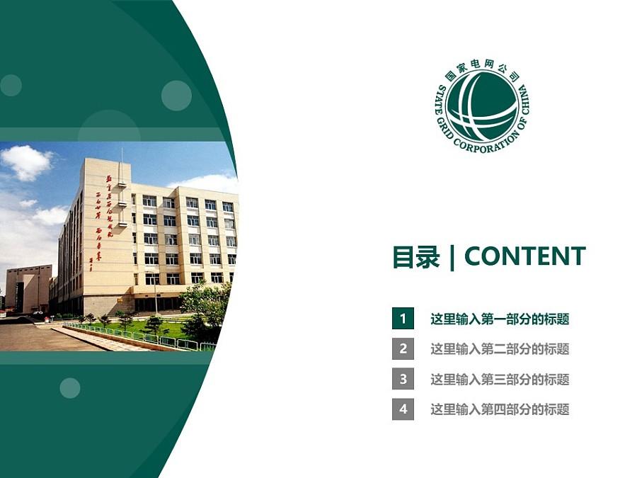 哈尔滨电力职业技术学院PPT模板下载_幻灯片预览图3