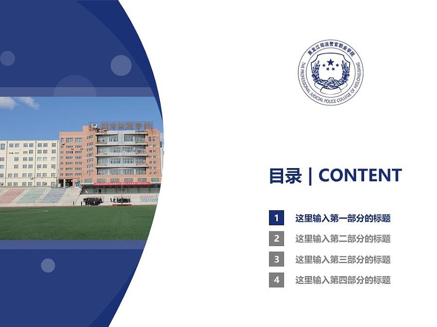 黑龙江司法警官职业学院PPT模板下载_幻灯片预览图3