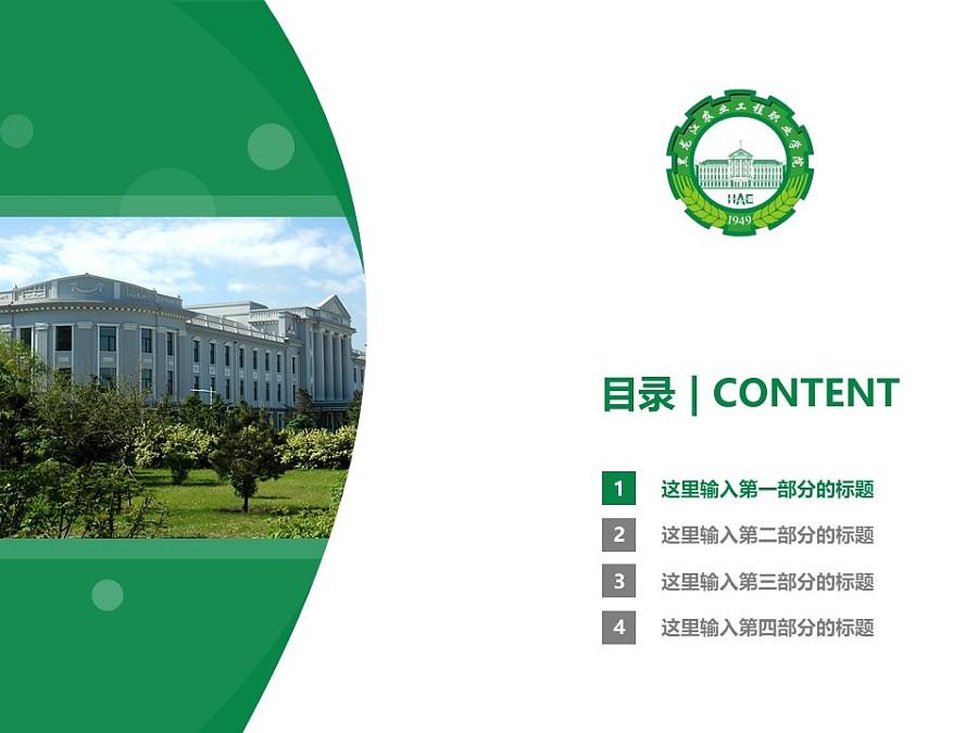 黑龙江农业工程职业学院PPT模板下载_幻灯片预览图3