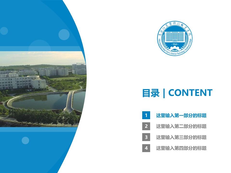 黑龙江农垦科技职业学院PPT模板下载_幻灯片预览图3