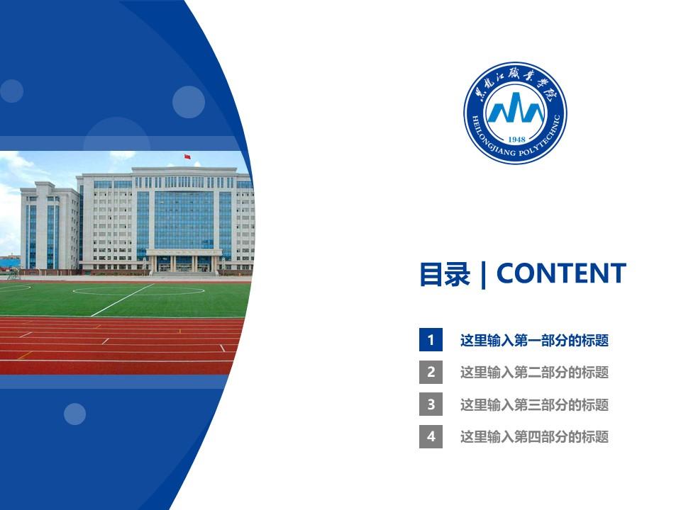 黑龙江职业学院PPT模板下载_幻灯片预览图3
