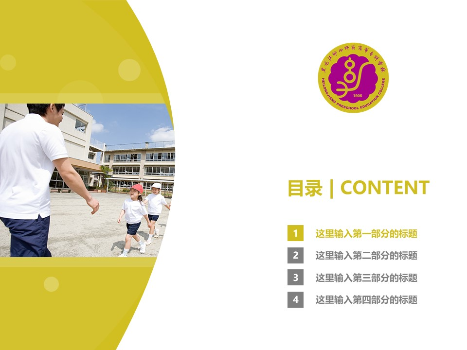黑龙江幼儿师范高等专科学校PPT模板下载_幻灯片预览图3
