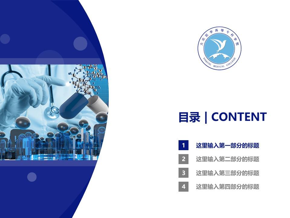 大庆医学高等专科学校PPT模板下载_幻灯片预览图3