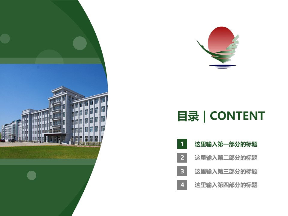鹤岗师范高等专科学校PPT模板下载_幻灯片预览图3