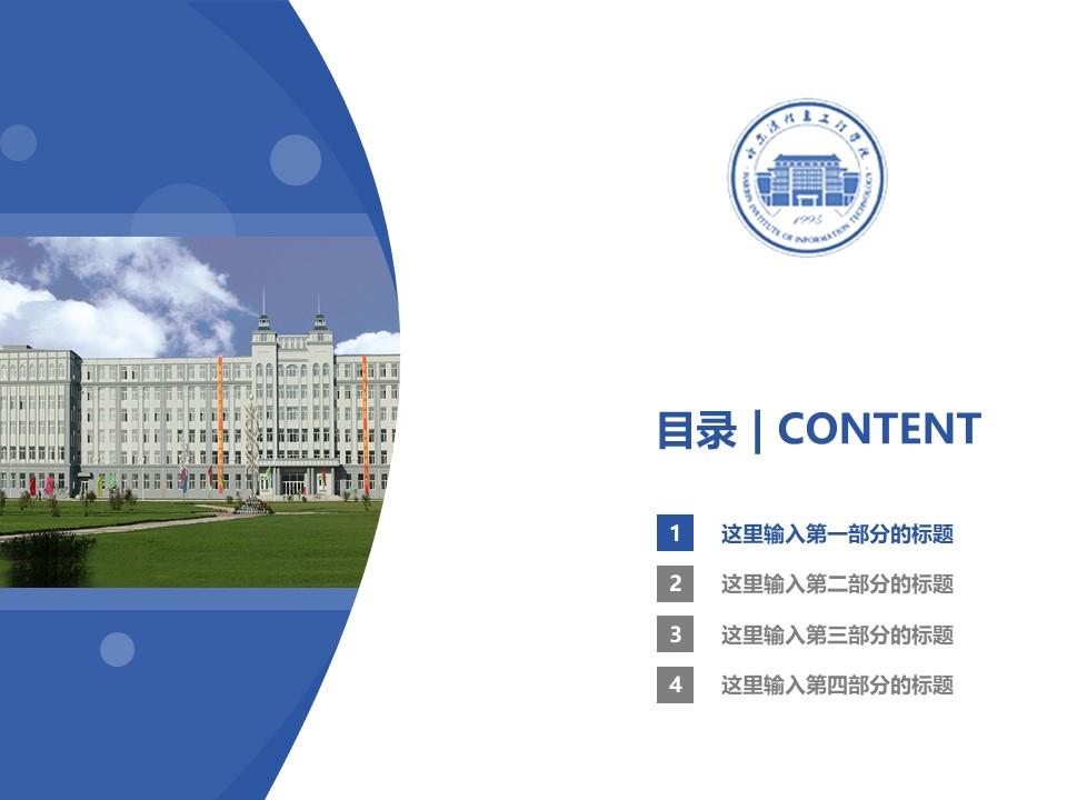 哈尔滨信息工程学院PPT模板下载_幻灯片预览图3